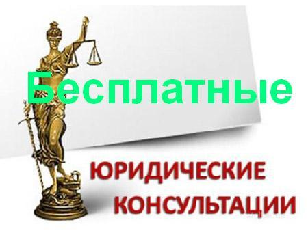 Юридические консультации в Ижевске