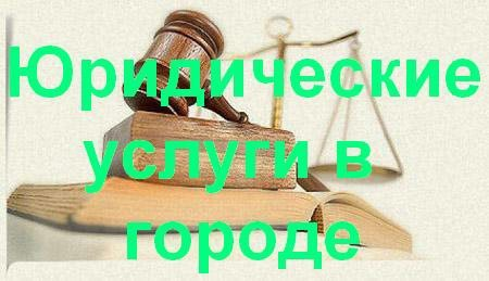 Юридические услуги в Ижевске