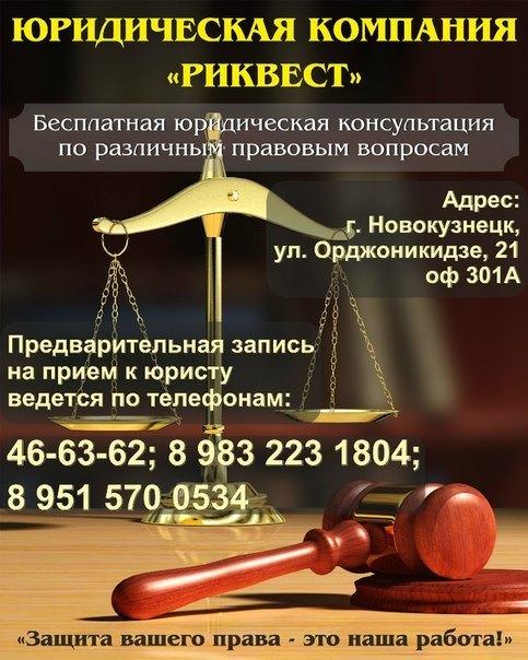 Юрист Ижевск